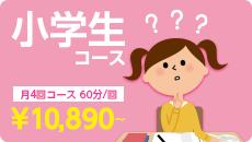 小学生コース 月4回コース 60分/回 ¥8,900~