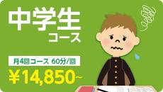 中学生コース 月4回コース 60分/回 ¥11,900~