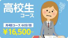 高校生コース 月4回コース 60分/回 ¥13,500~