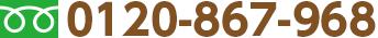 0120-867-968